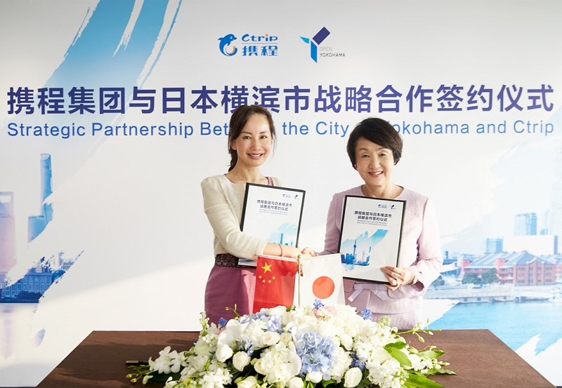 中国OTA大手「シートリップ」が横浜市と提携、共同プロモーションや旅行商品造成など、中国人旅行者の誘客拡大目指す