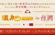 台湾で人気の日本の温泉ランキング、1位は遠刈田温泉、有名ユーチューバー作成のPR動画の再生回数で