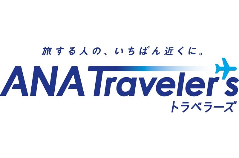 ANAセールス、新ブランド「ANA Traveler's(トラベラーズ)」を発表、各種サービスの総称として