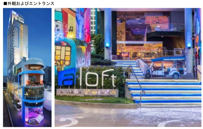 JR九州、タイ・バンコクでホテル事業に参入、マリオット「アロフトホテル」経営権を取得
