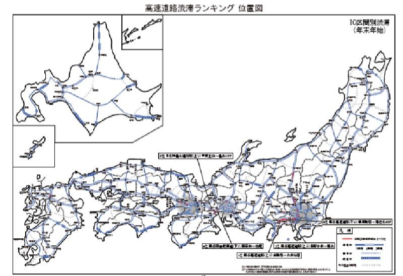 年末年始の渋滞ランキング、昨年のトップは東名「御殿場/大井松田」、損失時間は6時間