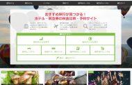 旅行メタサーチ「トラベルブック」、澤田ホールディングスら3社から資金調達、提携先OTAの拡大へ