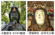 仏像の顔写真から感情を分析する新プロジェクト、喜び・怒りなど8指標で数値化、奈良大学がマイクロソフトの技術活用で