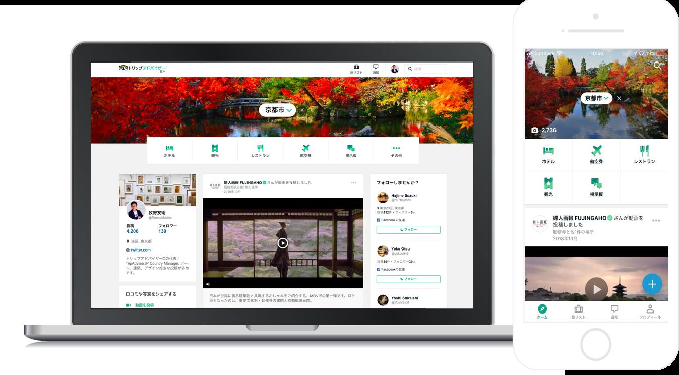 トリップアドバイザーが3つの新機能で大幅サイト刷新、ソーシャル化で旅行計画を後押し、位置情報に紐づくコンテンツ表示やリスト化など