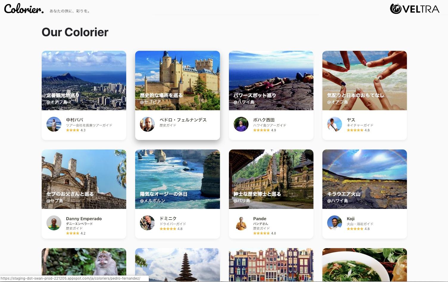 タビナカ体験予約「ベルトラ」、現地ガイドと旅行者を結ぶ新サイトを公開、まずはハワイなどで