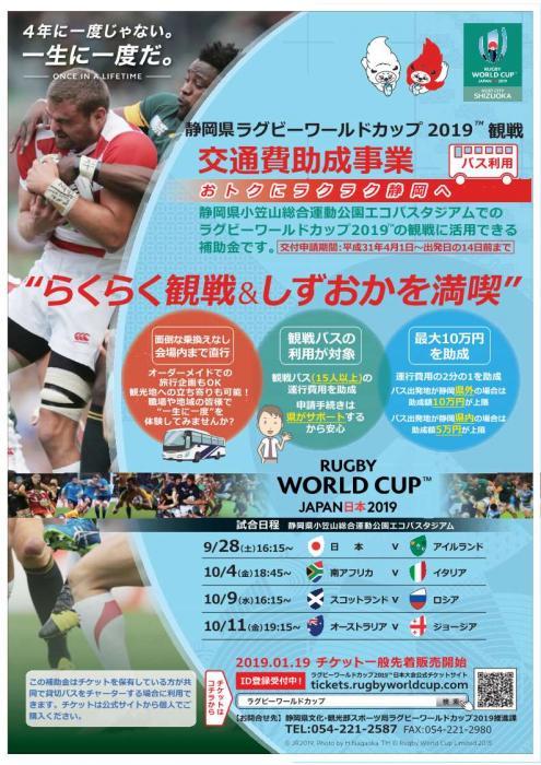 静岡県、ラグビーW杯の試合観戦でバス運行費用を助成、チケット保有の15名以上の団体対象に