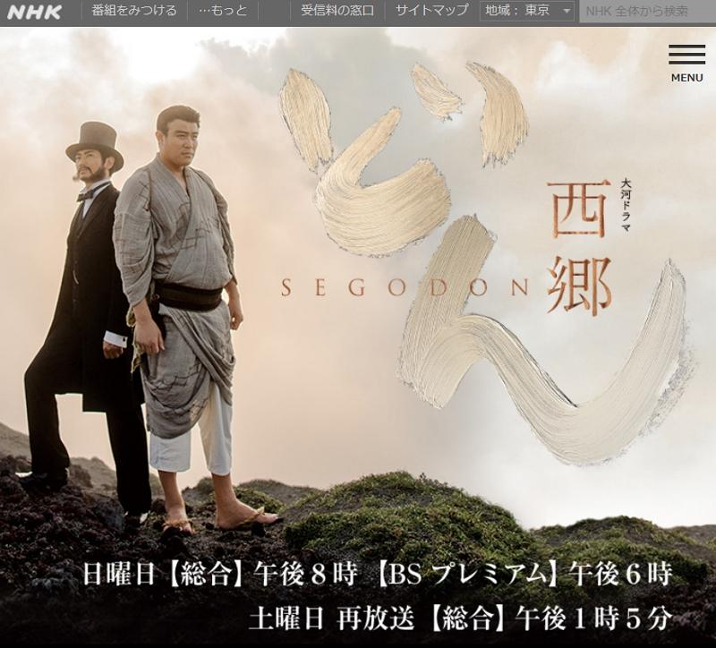 NHK大河ドラマ「西郷どん」の経済効果は258億円、県外からの宿泊観光客は40万人に ―九州経済研究所