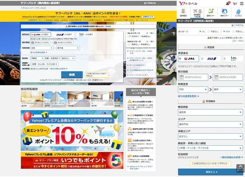 ヤフートラベル、ANA・JAL利用で「航空券+ホテル」組合せツアーの提供開始、12月4日から