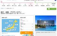 日本旅行、タビナカ体験の検索比較サービスを開始、1万5000プランを目的別で選択可能に