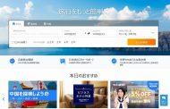 シートリップ傘下「Trip.com」で発生した在庫ない客室販売問題、販売業者の見直しと専用の問合わせ窓口を開設へ(PR)