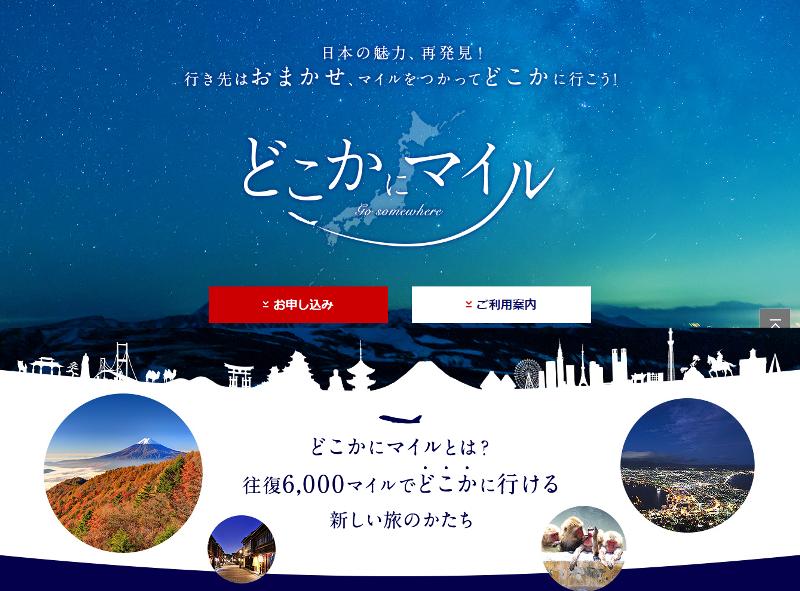 JAL「どこかにマイル」で九州の鉄道乗り放題オプション設定、JR九州らと共同開発、2日間有効で2000マイルなど
