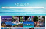 アップルワールド、旅行比較検索サイトを開設、親会社のマッチング技術を強みに航空券なども視野