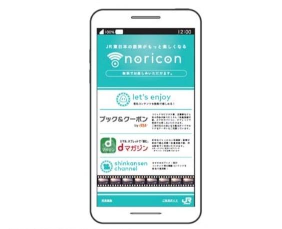 新幹線車内で動画などコンテンツ配信サービス開始、JR東日本が来年1月から無料提供の実証実験