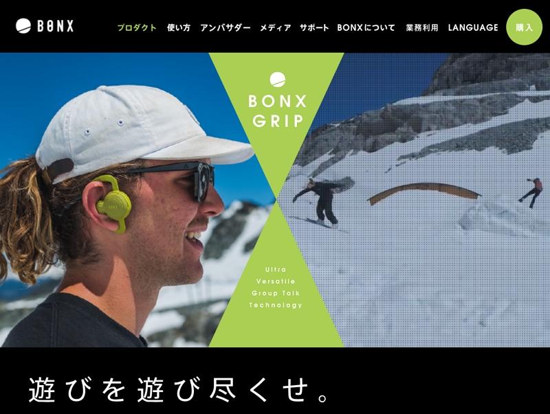 スキー場で複数名が会話できるIoTツール、長野県・白馬エリアなどで展開へ