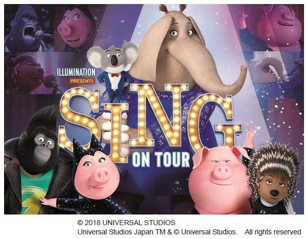 USJ、来春に新ミュージカル施設を開業へ、映画「SING/シング」テーマで