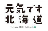 外国人観光客に北海道の観光・防災情報など発信へ、小型端末を観光事業者通じた配布で