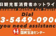 国民生活センター、外国人旅行者向けに電話相談窓口を開始、6か国語で消費者トラブルに対応