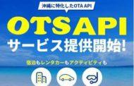 沖縄ツーリスト、ネット商品販売でAPI提供、他社プラットフォームで沖縄のタビナカ予約を可能に