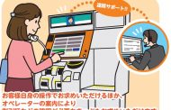 JR北海道が「話せる券売機」を導入、オペレーターの遠隔サポートで、みどりの窓口の混雑緩和へ