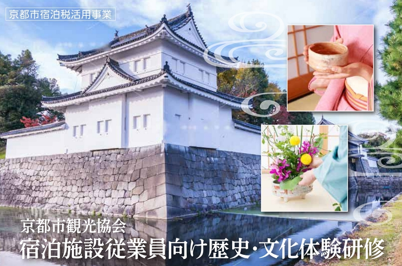 京都市、宿泊施設向けに「歴史・文化体験講座」開催、二条城・華道・茶道テーマで