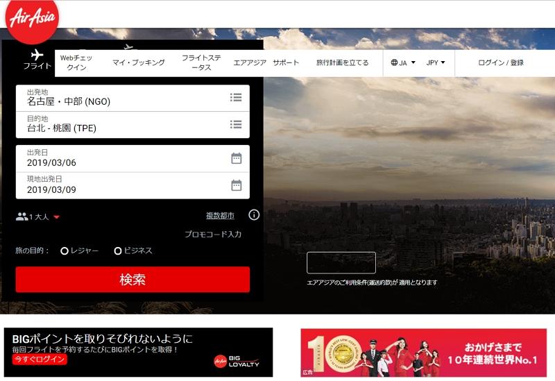 エアアジア・ジャパン、中部/台北路線を新規就航、2019年2月から