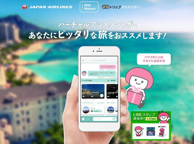 JAL、AI活用チャットボット「マカナちゃん」の機能強化、事前学習ない情報も提供可能に