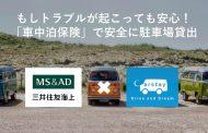 車中泊する旅行者のトラブルに専用保険、駐車場ホストつなぐアプリ「Carstay」で包括加入へ、保険会社と開発