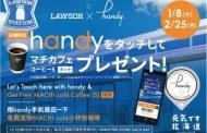 スマホ貸し「handy」とローソンがタッグ、札幌地区の観光復興支援で、ホテルとコンビニをつなぐキャンペーン