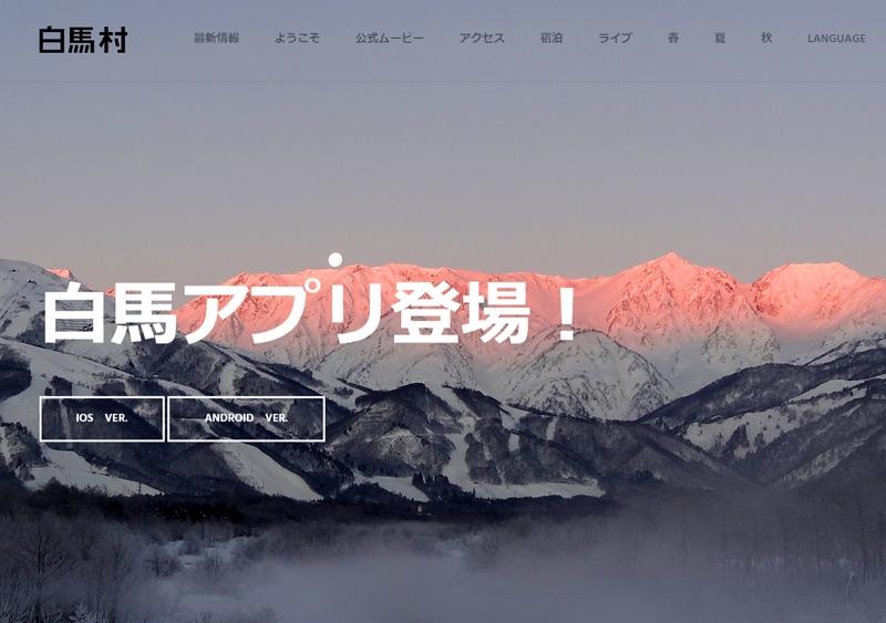 長野・白馬村がタビナカ観光アプリ公開、複数スキー場のシャトルバス位置情報やクーポンなど、KDDIやナビタイムなど4社で