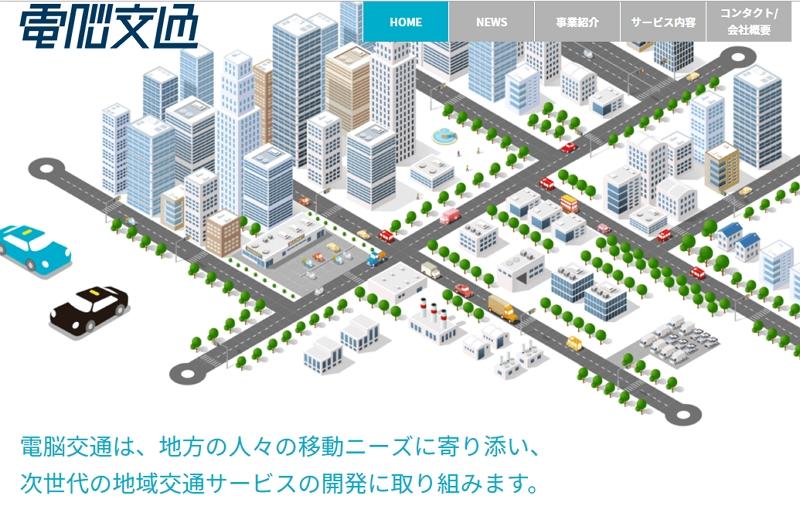 JR西日本、タクシー配車システム会社に出資、鉄道・タクシー連携型のワンストップサービス展開へ
