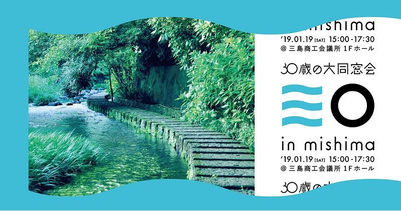 東京から三島に無料送迎バス、「30歳の大同窓会」イベントで、三島商工会議所が1日限定運行