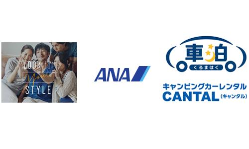 九州8地域の「車泊(くるまはく)」がANAと共同事業、貸しキャンピングカーで、シェアリングで新しい旅の提案