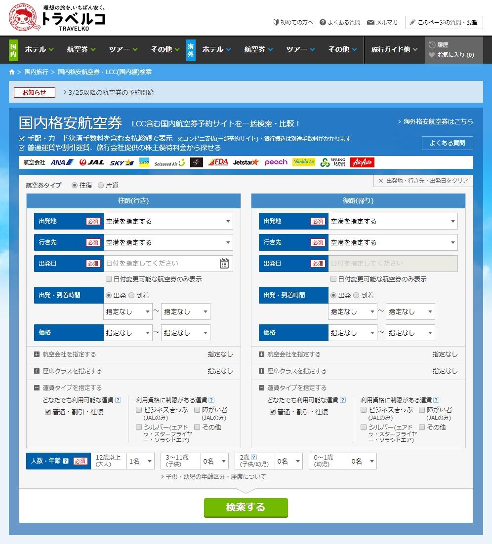 旅行比較「トラベルコ」、国内航空券サービスでスカイスキャナーと連携、まずはLCC2社の航空券を掲載開始