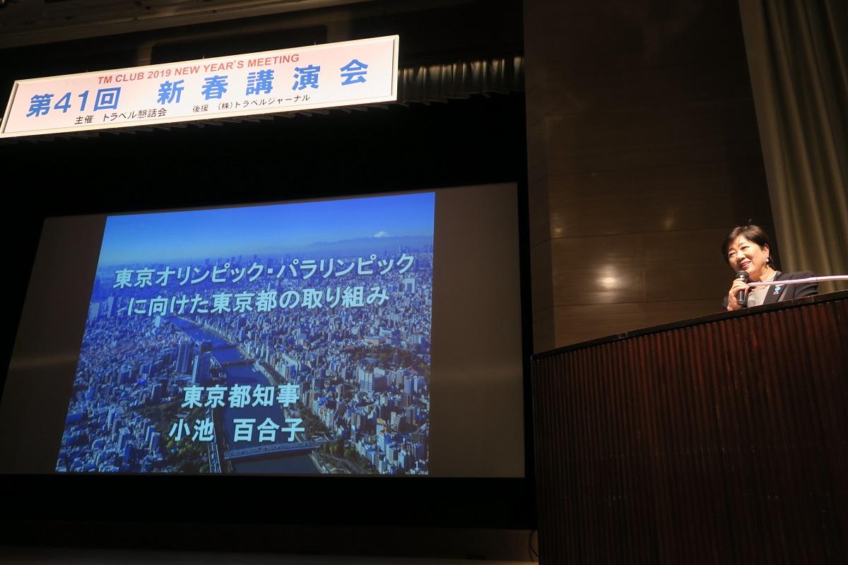 小池都知事が語る「東京の観光施策」を聞いてきた、宿泊施設のバリアフリー化から災害時の観光危機管理の構築まで ートラベル懇話会・講演