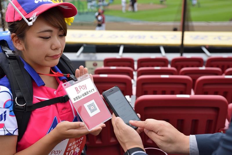楽天、スポーツ観戦施設で完全キャッシュレス化を計画、仙台と神戸のホームスタジアムで