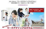JAL、女性の再就職プログラムを提供、キャリアにブランクある女性に就業体験プログラムなど