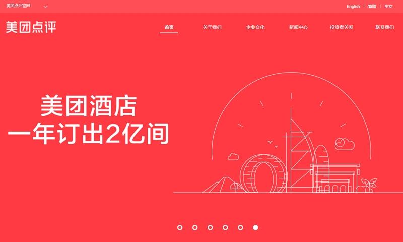 中国EC超大手「美団点評」、2018年大晦日に宿泊予約の新記録達成、1日で200万件以上