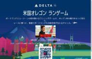 デルタ航空とオレゴン州観光局らがモバイル上で観光地は走るゲームを開発、マラソン・大迫傑選手の拠点にちなみ