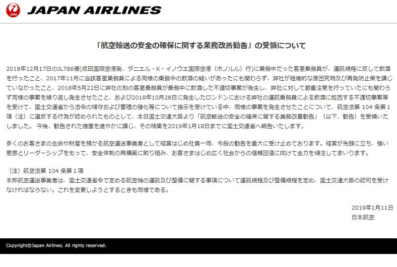 JAL、国交省から業務改善勧告、12月のハワイ行き便で発生した客室乗務員のアルコール検出で
