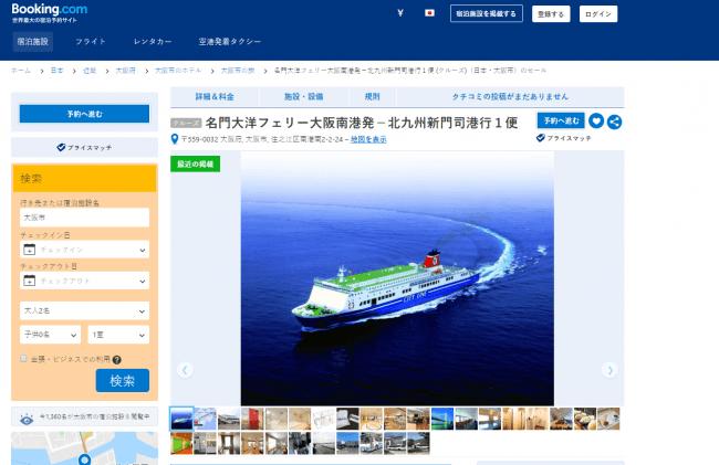 ブッキング・ドットコム、日本でフェリー船内の宿泊予約販売を開始、「寝台+食事」のプランで