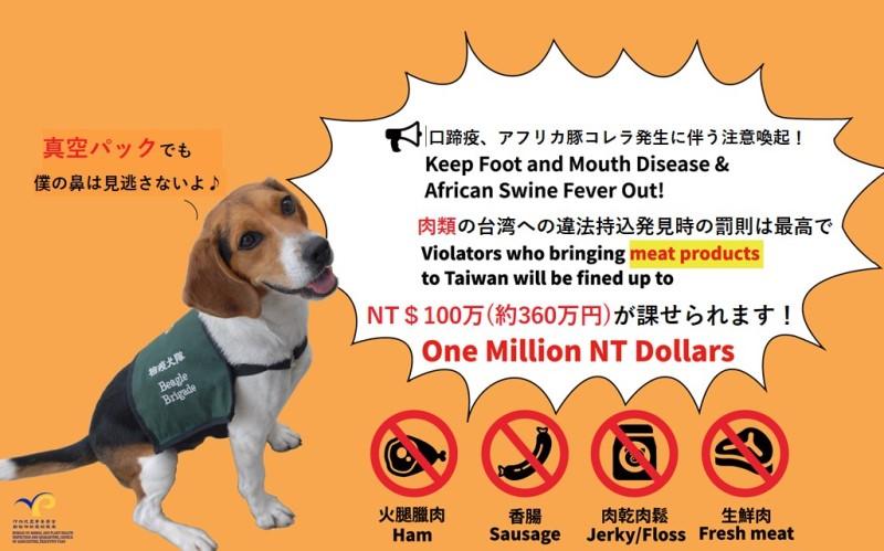 台湾、海外からの食品持ち込み規制を強化、「アフリカ豚コレラ」伝染拡大で最高350万円の罰金も
