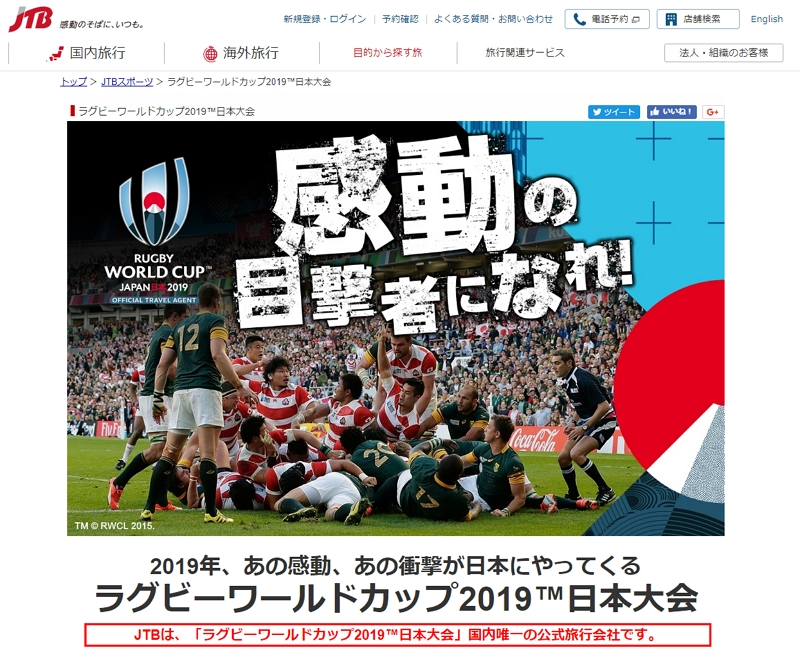 JTB、「ラグビーW杯2019」の観戦券付ツアーを販売、抽選で1月25日から