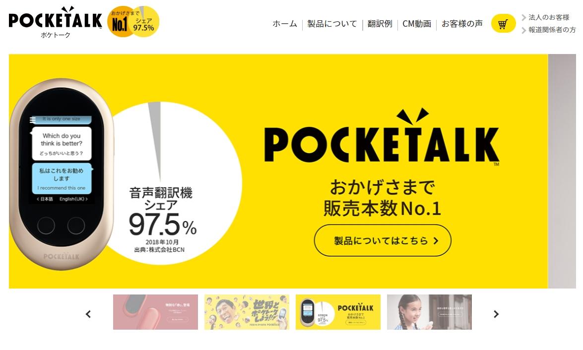 JR西日本がAI翻訳機「ポケトーク」を本格導入、主要駅に配置、世界74言語で訪日客に対応