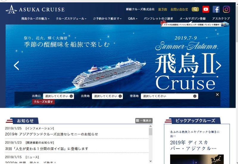 日本郵船、「飛鳥II」クルーズ運航会社の株式50%を売却、投資ファンドと共同運営、大幅改装や新造船建造も視野