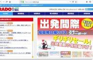 格安航空券予約アドベンチャー、西日本拠点の老舗旅行会社を子会社化、オンライン集客の応用で販売強化へ