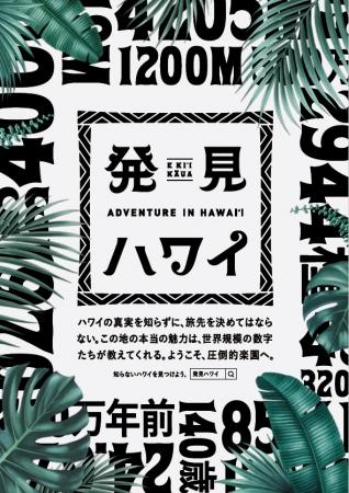 ハワイ州観光局、魅力を「数字」で示す新プロモーション開始、AR活用で特別映像の展開なども