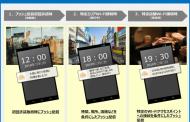 訪日客の夜間消費をタビナカで狙う、フリーWi-Fi活用で大阪観光局とNTT西日本らが実証実験