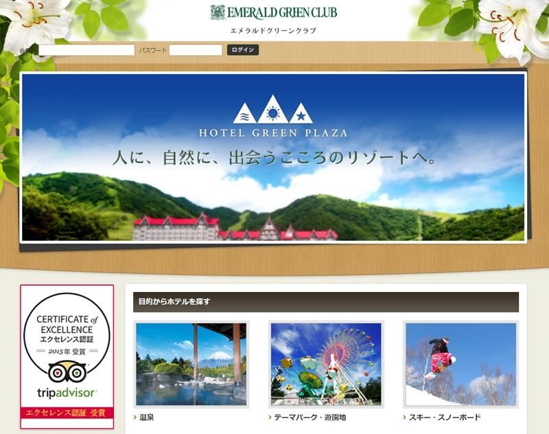 会員制リゾート「エメラルドグリーンクラブ」が民事再生、直営ホテルは営業継続、債権者は約1万2000人に ―東京商工リサーチ