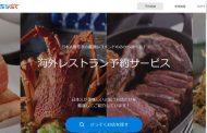 海外駐在員が選んだ世界の飲食店を予約できる新サイト、ANAも提携販売を開始、手数料は1予約で500円