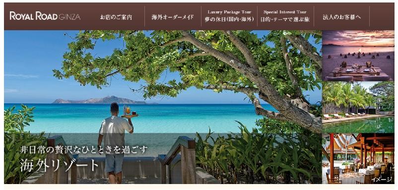 JTB、世界の高級ホテル「アマン」と共同企画ツアー、日本で初めてパッケージ商品化のリゾートも